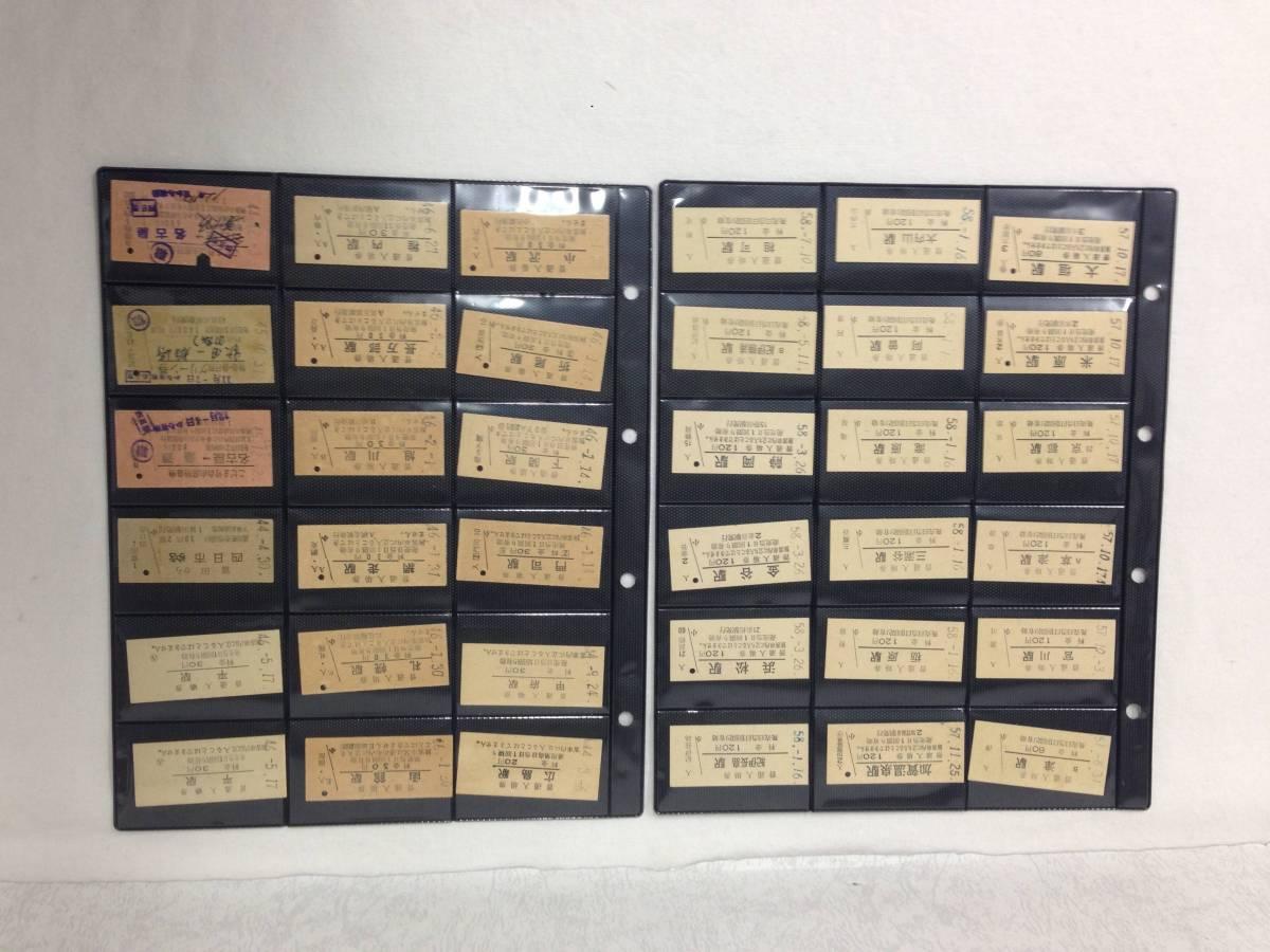 8F01001 さようなら国鉄 天王寺鉄道管理局 入場券 ファイルセット_画像9