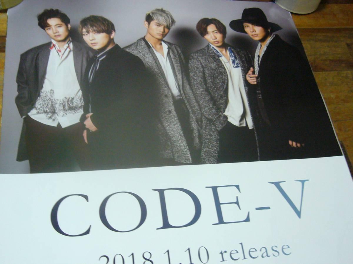 貴重レア B2大 ポスター CODE-V 冷たいキス