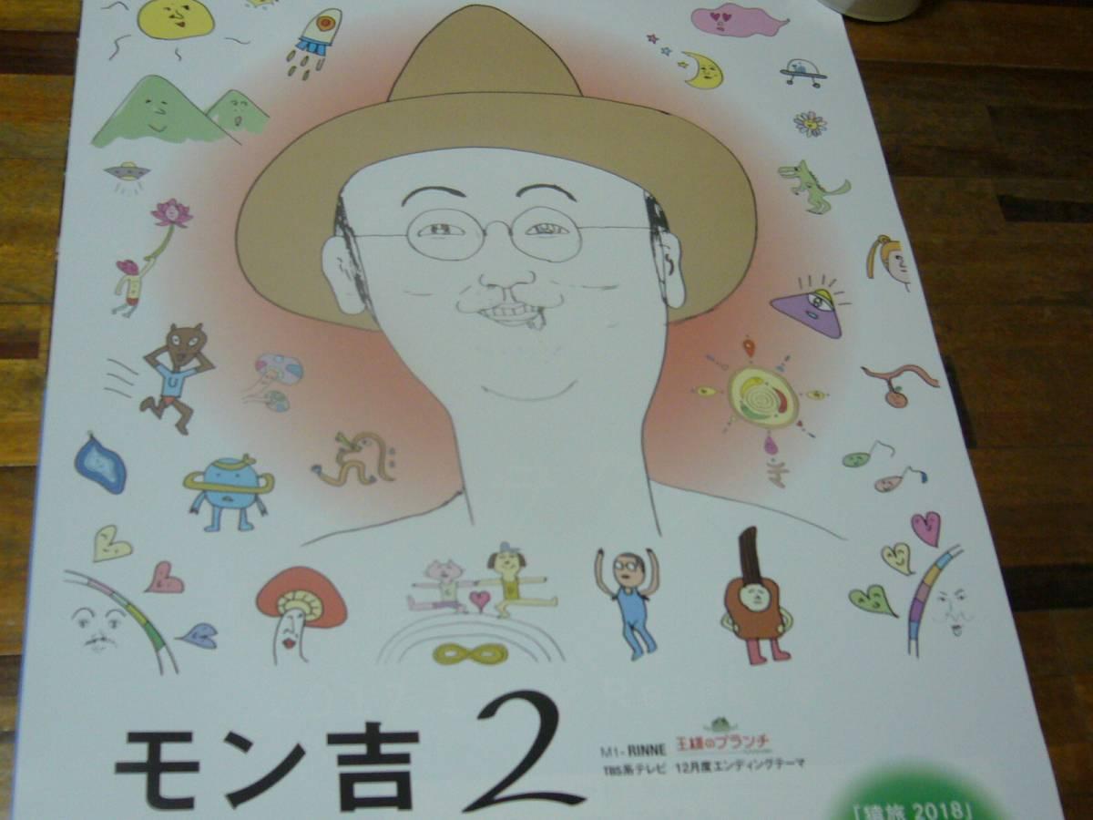 貴重レア B2大 ポスター モン吉 2