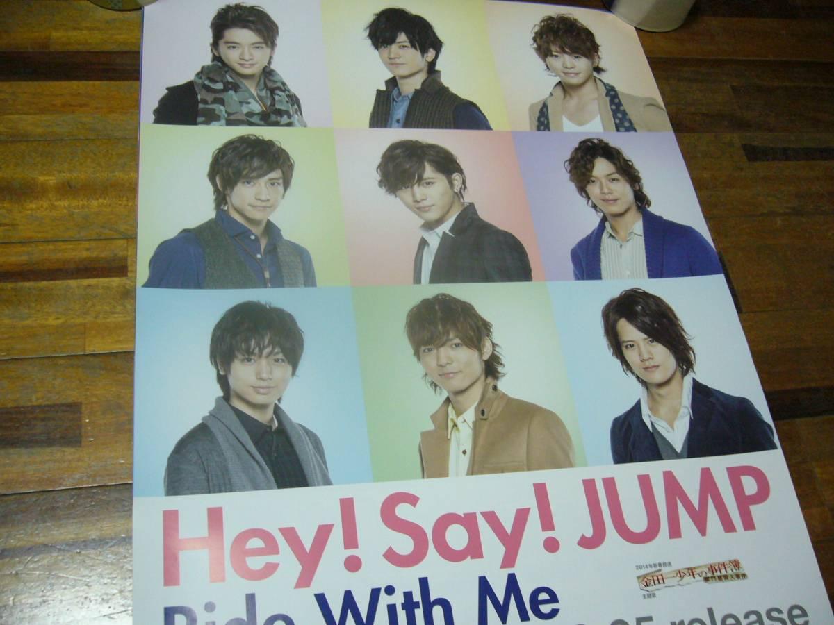 貴重レア B2大 ポスター Hey! Say! JUMP ヘイセイジャンプ Ride With Me