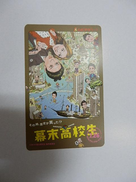 「幕末高校生」 玉木宏 石原さとみ ムビチケ 使用済 半券