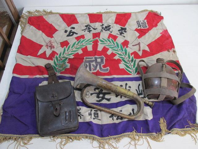 旧日本軍 出征入営旗 進軍ラッパ 水筒 図嚢 4点 当時物