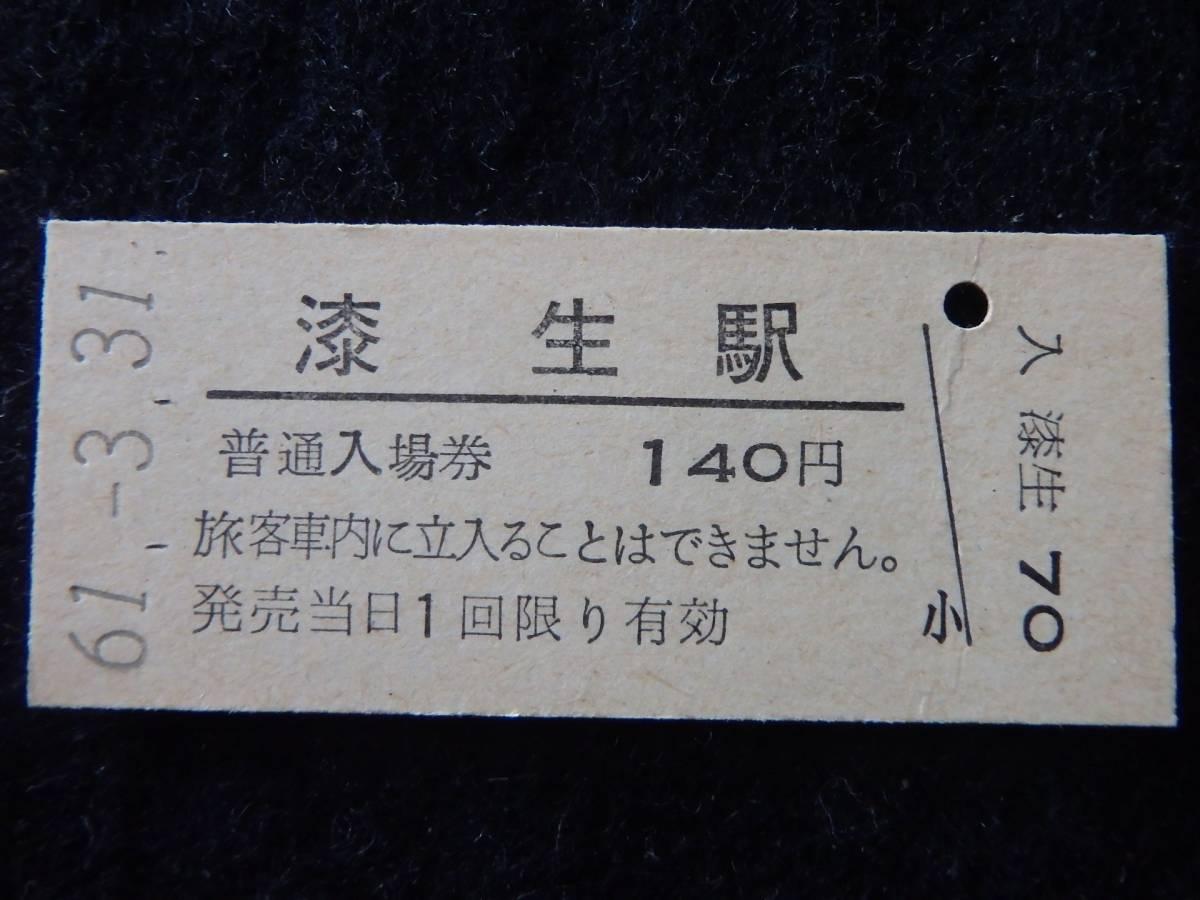 ☆硬券入場券☆国鉄☆1331☆漆生駅☆最終日☆