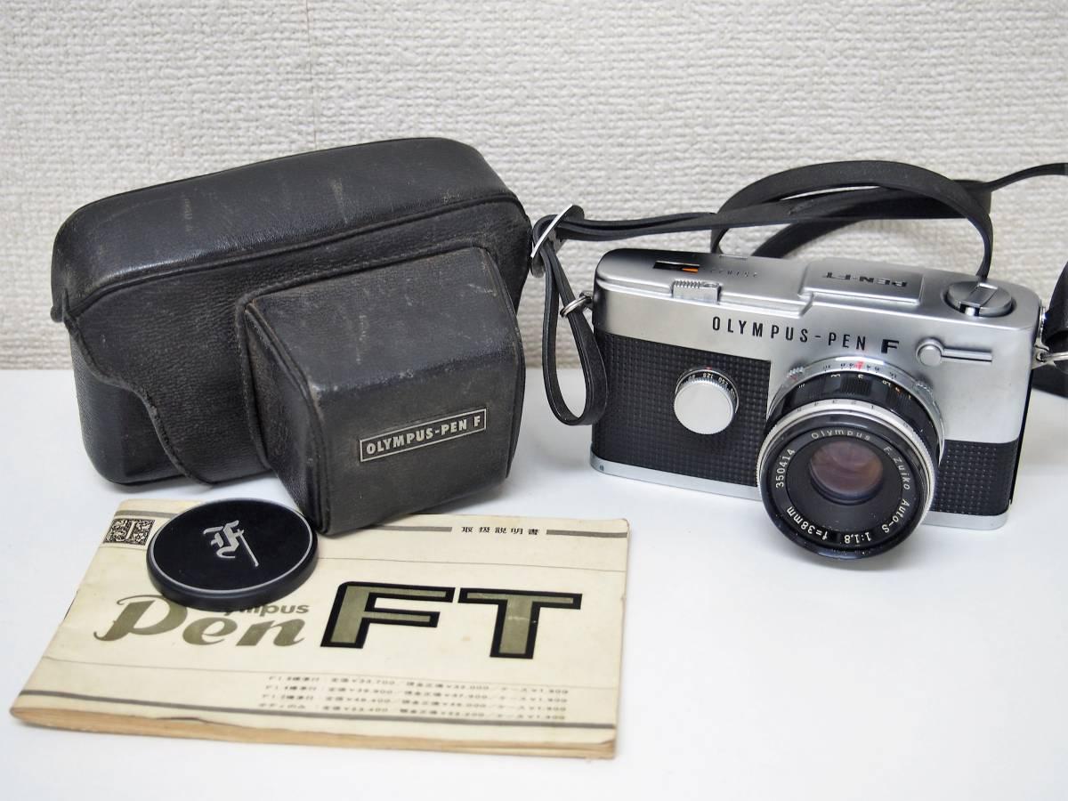 (54)1★オリンパスペン OLYMPUS-PEN FT 一眼レフカメラボディ F.Zuiko Auto-S 1:1.8 f=38mm レンズ ジャンク