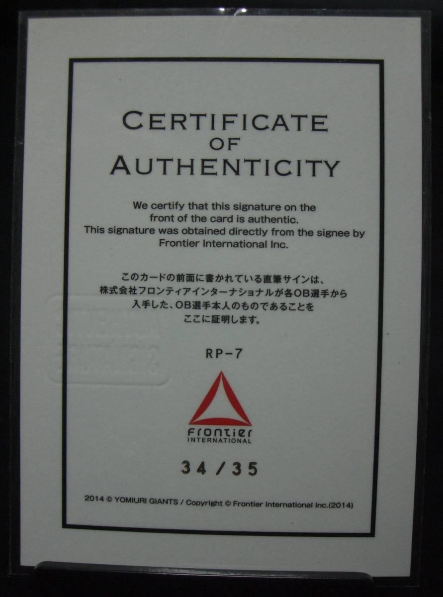 末次利光 直筆サインカード フロンティア巨人 読売 ジャイアンツ 35限定 RP-7 1円 スタート_画像2