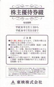 【大黒屋】東映株主優待券綴 1冊 平成30年2月1日から平成30年7月31日まで