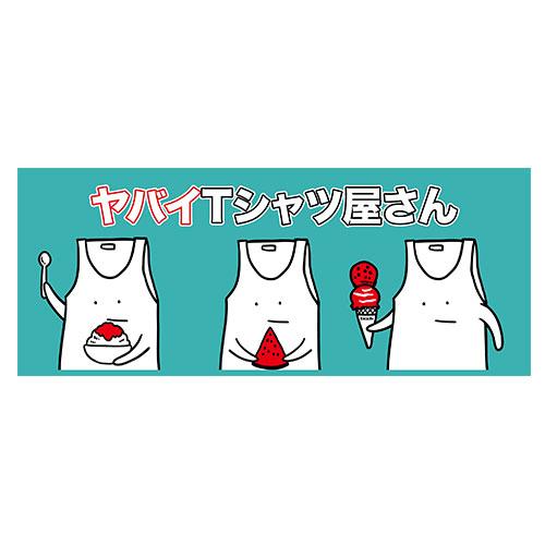 ☆人気☆ヤバイTシャツ屋さん すごい吸収力のタオル2017年夏ver.