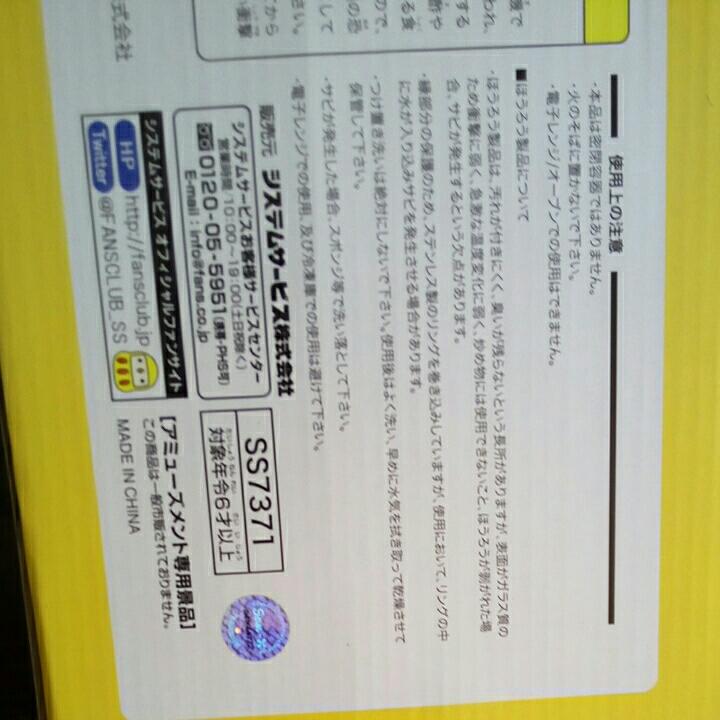 未使用 リラックマ たまご ホーローストッカーセット 保管 タッパー サンリオサンエックス_画像4