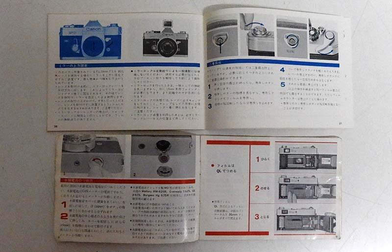 27v/キャノン/Canon/A-1/カタログ/製品カタログ/FT/デミ/QL/使用説明書/6冊で_画像7