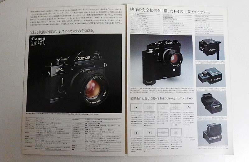 25v/キャノン/Canon/F-1/S/L/R SERIES/カタログ/2冊で_画像7