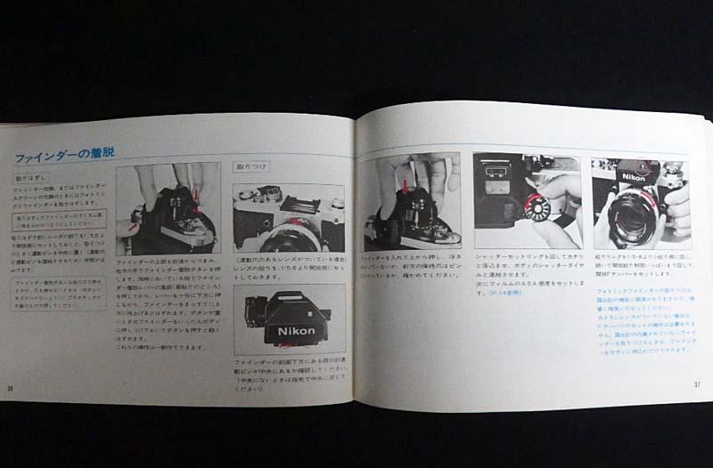 23v/ニコン/Nikon/F2/カタログ/F2 S/使用説明書/2冊で_画像7