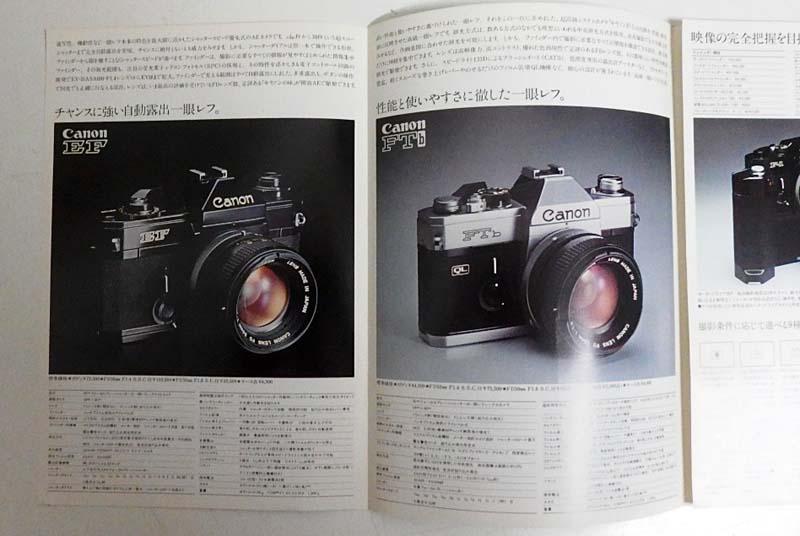 25v/キャノン/Canon/F-1/S/L/R SERIES/カタログ/2冊で_画像6