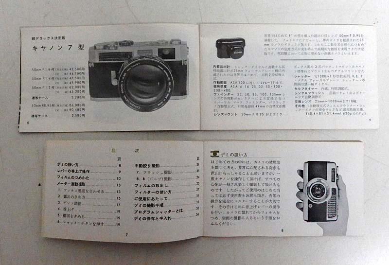 27v/キャノン/Canon/A-1/カタログ/製品カタログ/FT/デミ/QL/使用説明書/6冊で_画像8