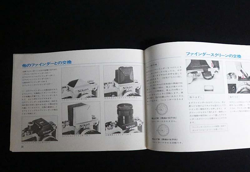 23v/ニコン/Nikon/F2/カタログ/F2 S/使用説明書/2冊で_画像8