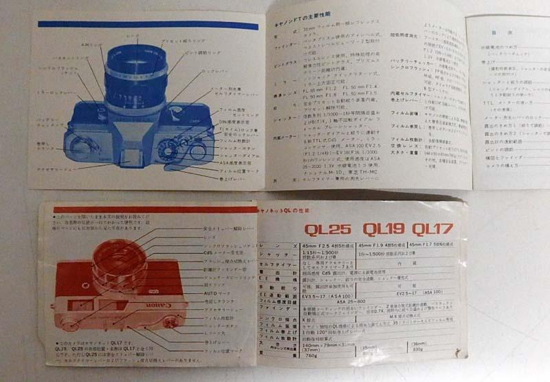 27v/キャノン/Canon/A-1/カタログ/製品カタログ/FT/デミ/QL/使用説明書/6冊で_画像6