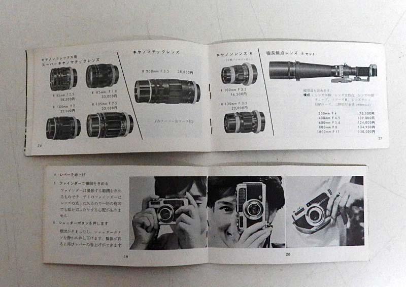 27v/キャノン/Canon/A-1/カタログ/製品カタログ/FT/デミ/QL/使用説明書/6冊で_画像9