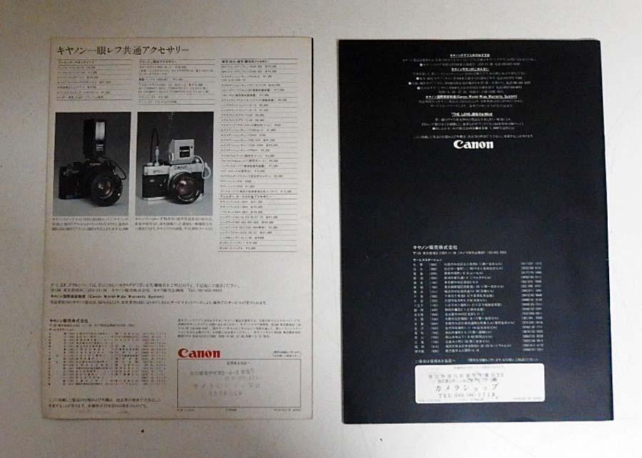 25v/キャノン/Canon/F-1/S/L/R SERIES/カタログ/2冊で_画像2