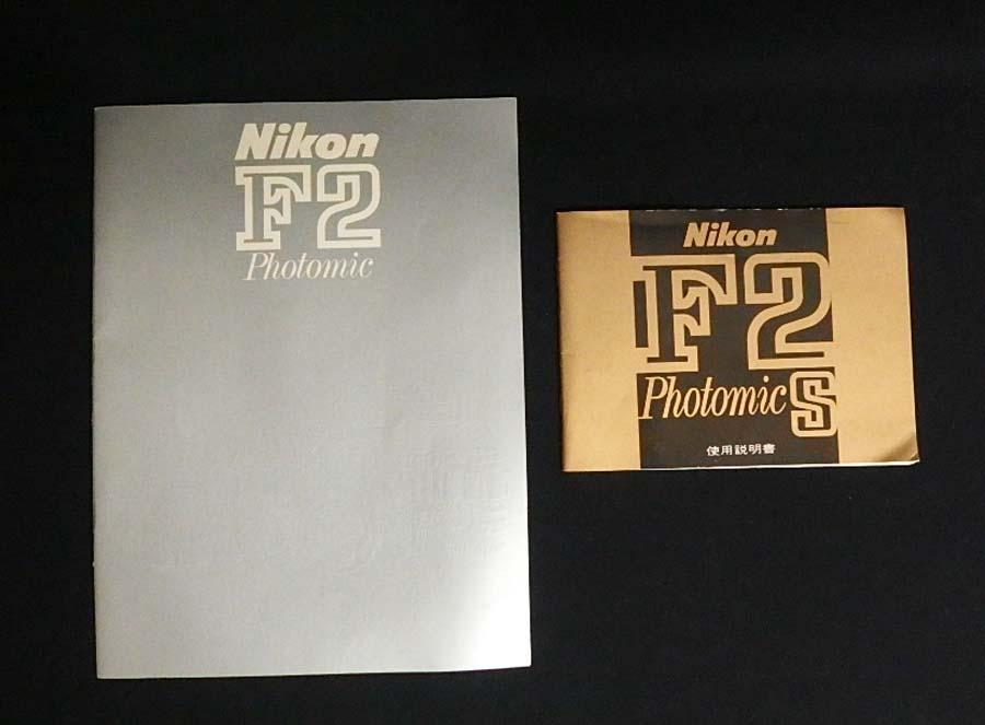 23v/ニコン/Nikon/F2/カタログ/F2 S/使用説明書/2冊で
