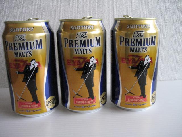 プレミアムモルツ E.YAZAWAデザイン缶の空缶3個