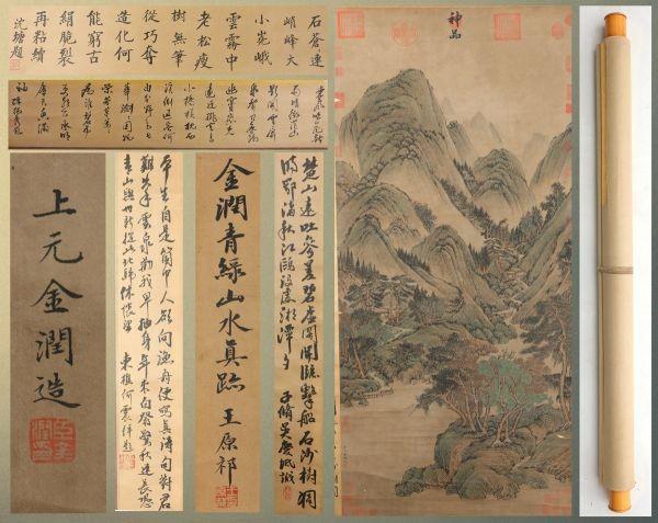 【掛け軸】「山水図 金潤」中国 明代画家 肉筆保證 唐物唐本