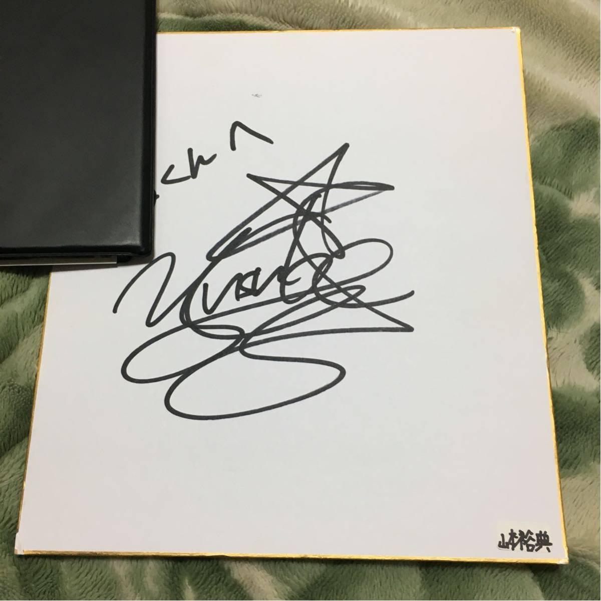 俳優山本裕典さん直筆サイン色紙宛名入り汚れあり
