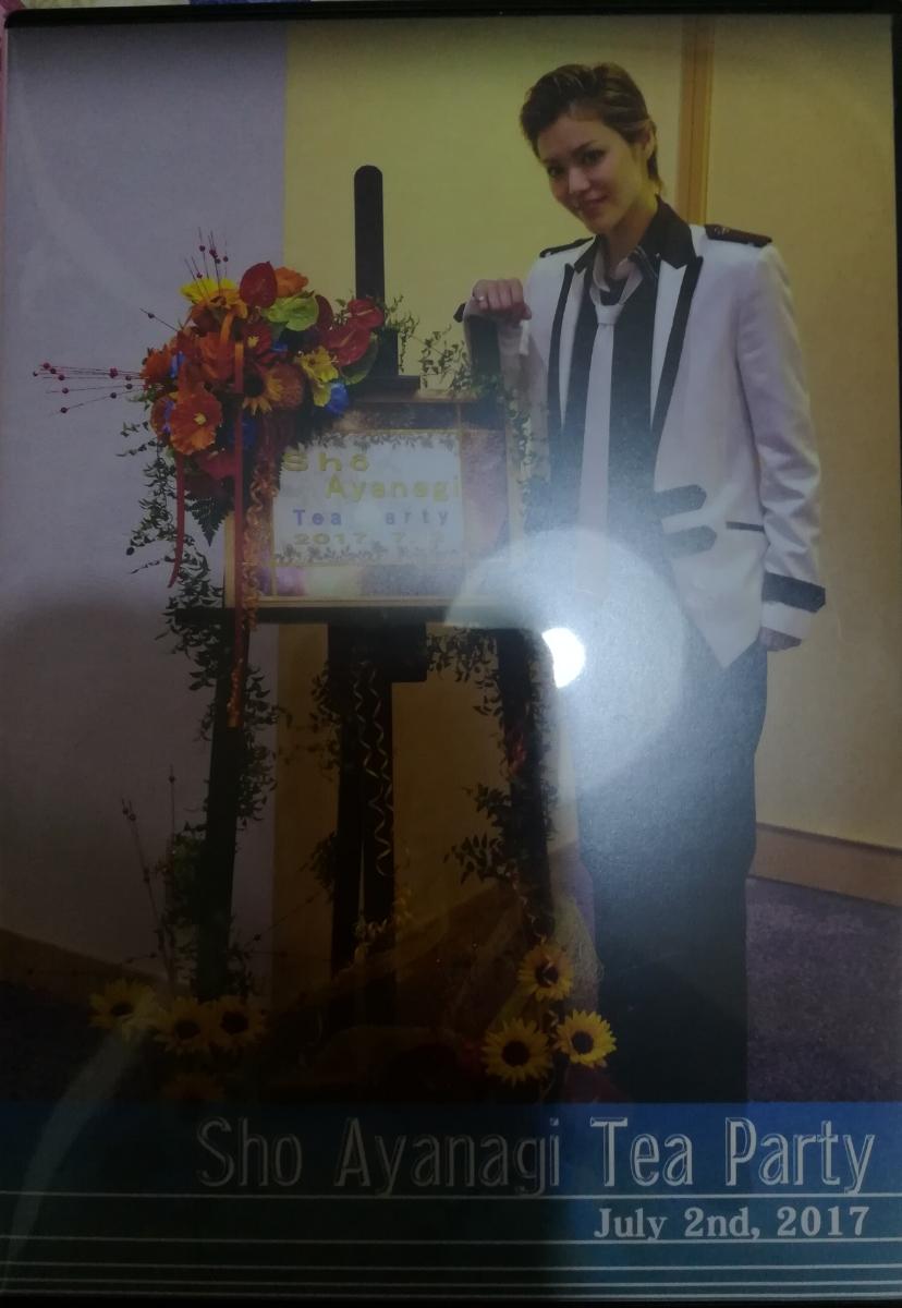 中古 宝塚雪組 彩凪翔 東京お茶会DVD「幕末太陽傳」
