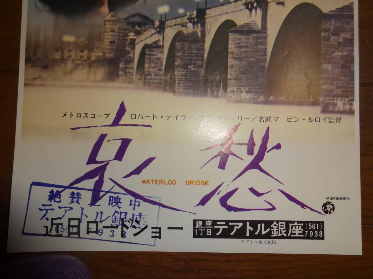 映画チラシ 哀愁_画像3