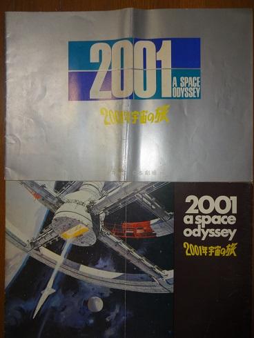映画パンフレット「2001年宇宙の旅」銀版と黒版