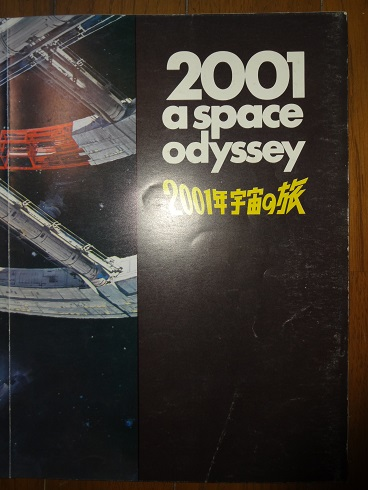 映画パンフレット「2001年宇宙の旅」銀版と黒版_画像9