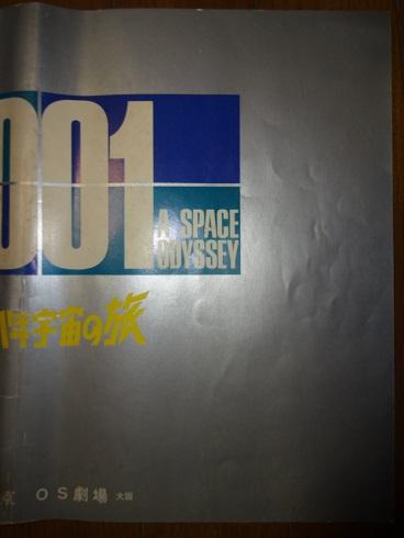 映画パンフレット「2001年宇宙の旅」銀版と黒版_画像7