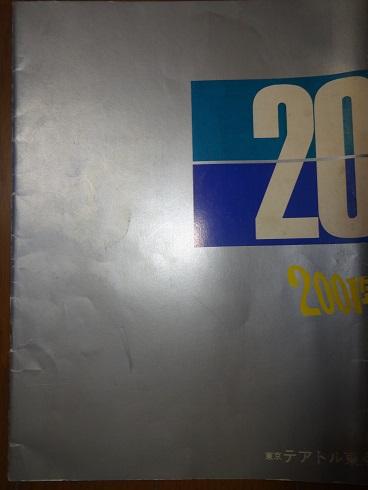 映画パンフレット「2001年宇宙の旅」銀版と黒版_画像6