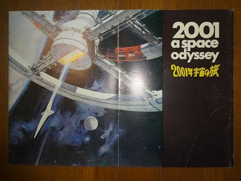 映画パンフレット「2001年宇宙の旅」銀版と黒版_画像4