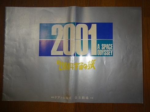 映画パンフレット「2001年宇宙の旅」銀版と黒版_画像2