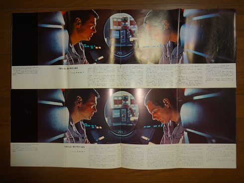 映画パンフレット「2001年宇宙の旅」銀版と黒版_画像10