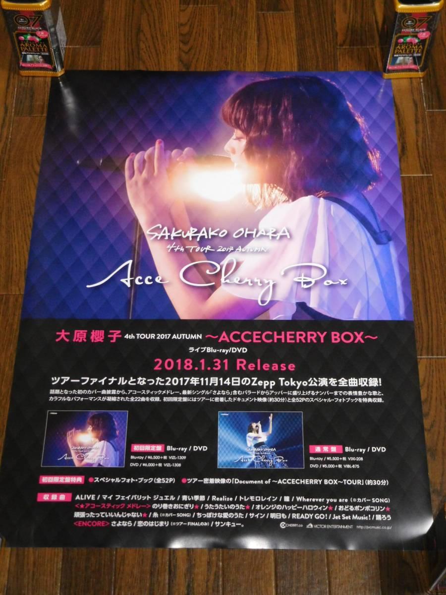 大原櫻子 4th TOUR 2017 AUTUMN ~ACCECHERRY BOX~ 最新非売品レアポスター!