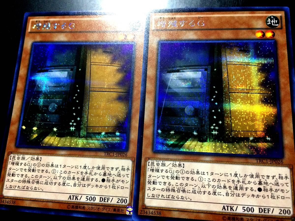 遊戯王 増殖するG シークレット シク 2枚セット 即決 TRC1 レアリティコレクション