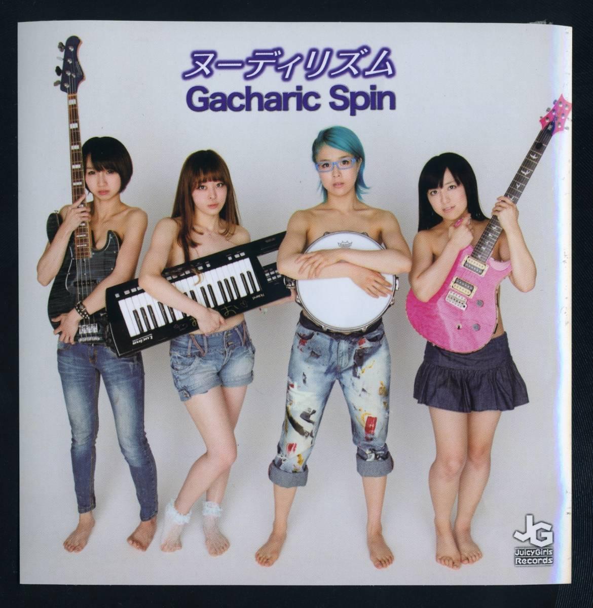 Gacharic Spin ステッカー ヌーディリズム  ガチャリックスピン