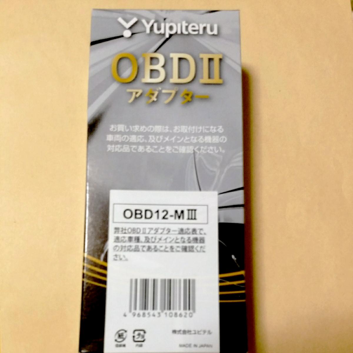 ユピテルレーダー探知機OBD12-M3