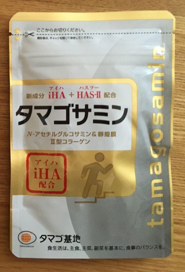【即決 送料込】 ファーマフーズ タマゴサミン ☆ 90粒 (1ヶ月分) ☆ iHA ☆