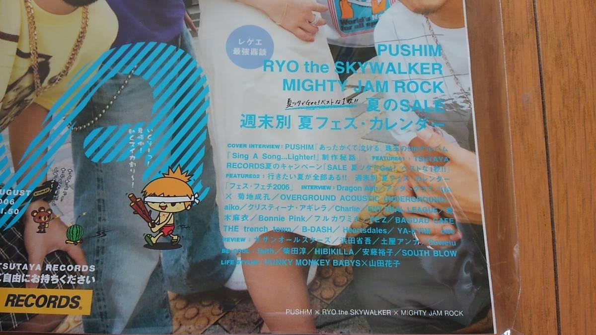 ★浜田省吾 Dragon Ash aiko TSUTAYA フリーペーパー 2006年8月号★_画像2