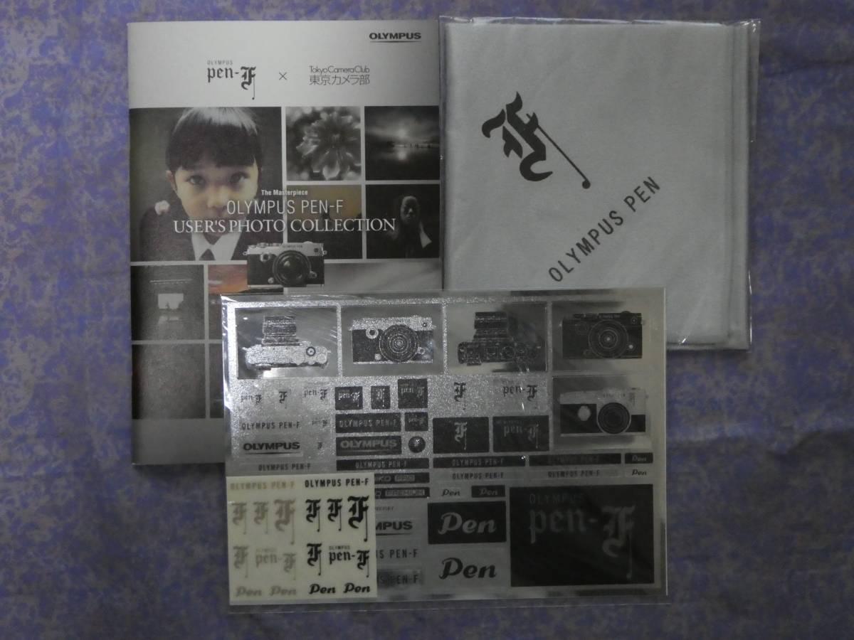 OLYMPUS PEN-F シルバーステッカー & 蒔絵シール・PEN-Fクロス・東京カメラ部メンバーがPEN-Fで撮った作品冊子の3点セットです。