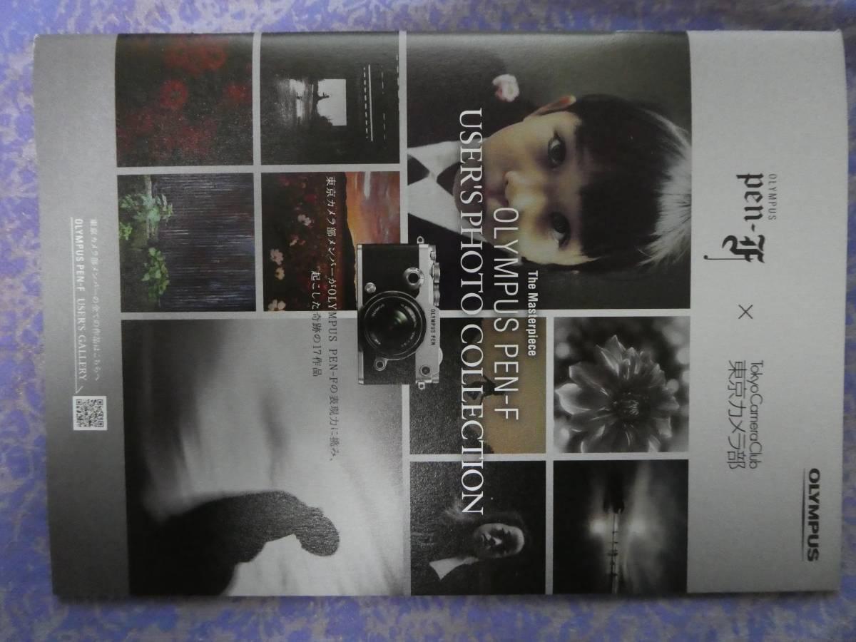 OLYMPUS PEN-F シルバーステッカー & 蒔絵シール・PEN-Fクロス・東京カメラ部メンバーがPEN-Fで撮った作品冊子の3点セットです。_画像2