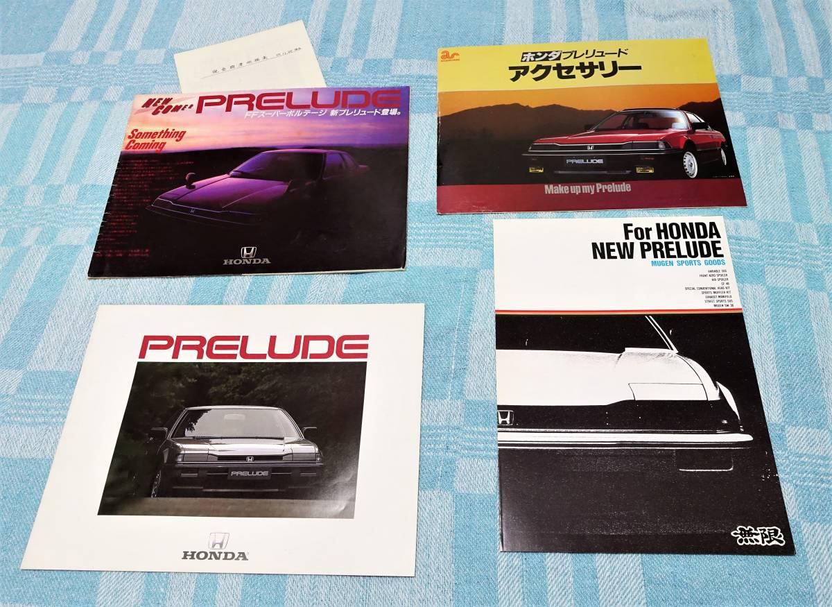 希少 4冊セット ホンダ プレリュード カタログ 無限 パーツ OP アクセサリー オプション Prelude AB BA1 4WS Si スポイラー MUGEN レア