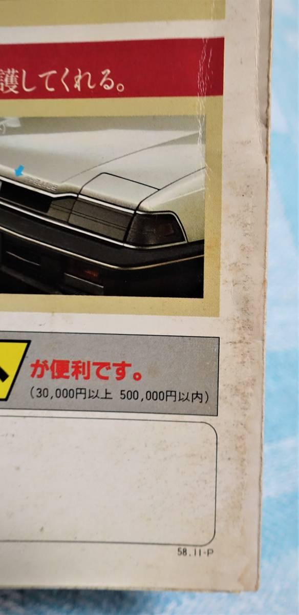 希少 4冊セット ホンダ プレリュード カタログ 無限 パーツ OP アクセサリー オプション Prelude AB BA1 4WS Si スポイラー MUGEN レア_画像6