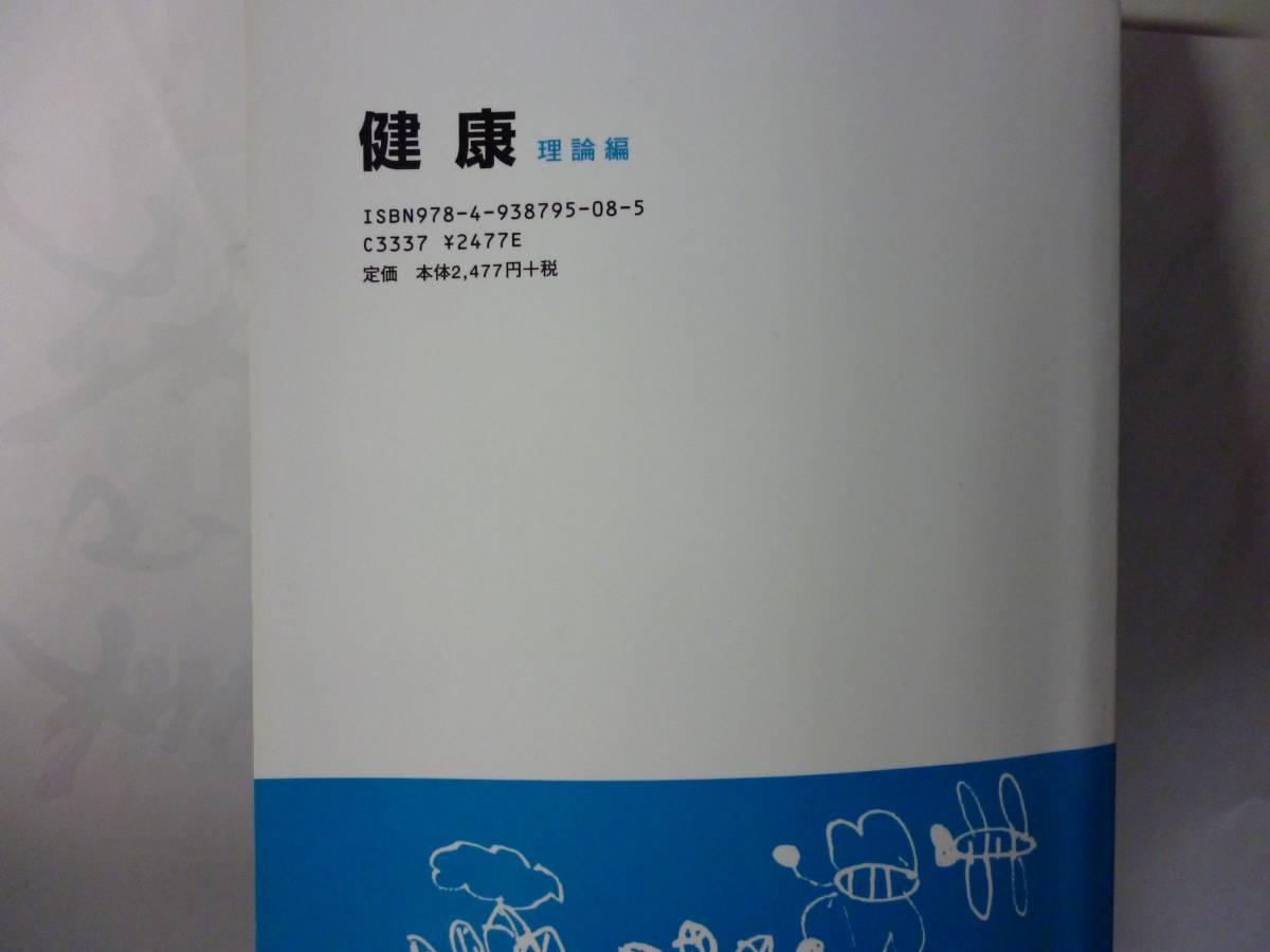 健康 理論編