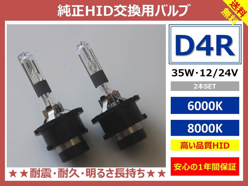 タントカスタム L350S/L360S◆耐震マウント採用 ヘッドライト用 純正交換 HIDバルブ 35w D4R 6000K 2本 送料無料