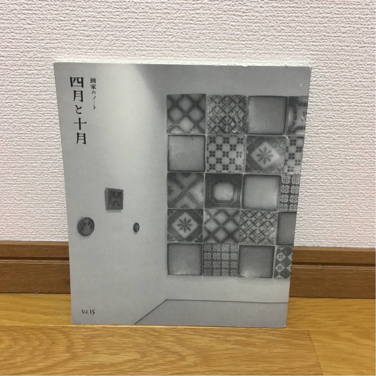■画家のノート■四月と十月/Vol.15_画像1
