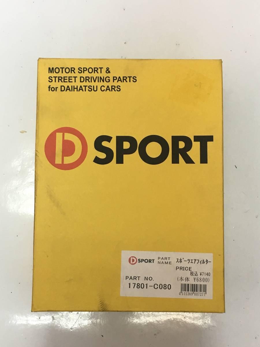 D-SPORT(ディースポーツ) スポーツエアフィルター コペン用 17801-C080