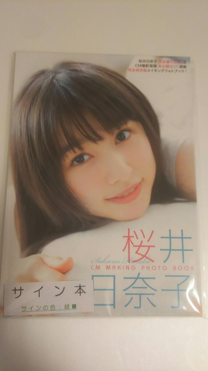 【直筆サイン入り】桜井日奈子さん『桜井日奈子 CM MAKING PHOTO BOOK』