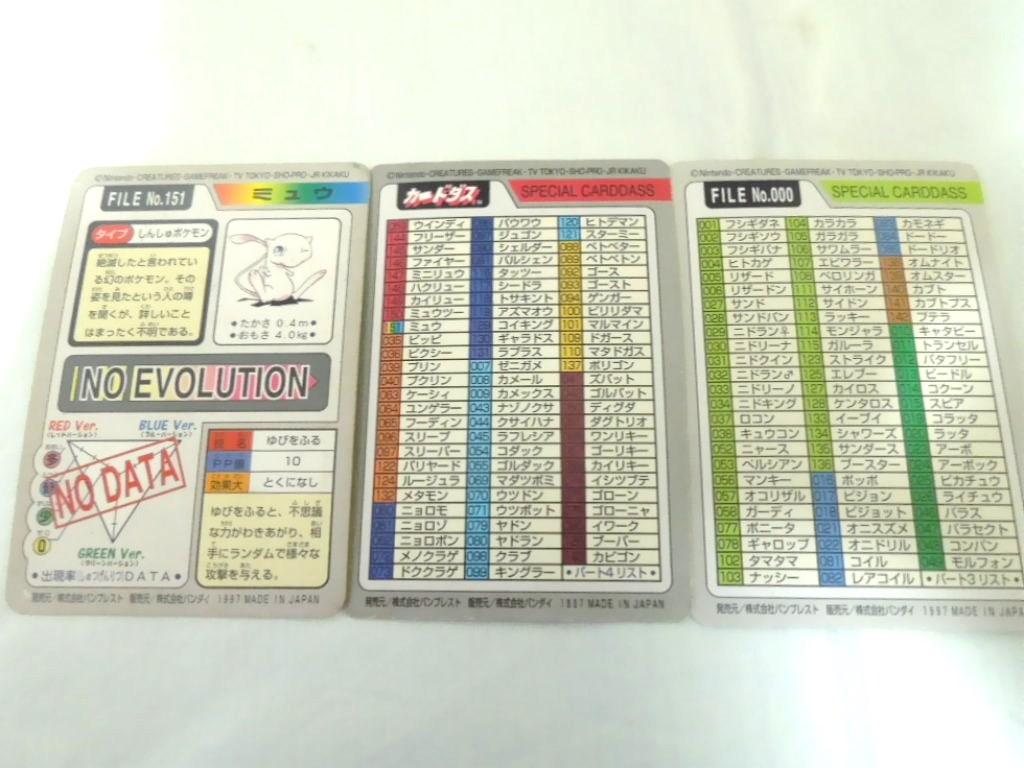 ポケモン カードダス 全153種 フルコンプ SPECIAL/FILE No.000付き_画像9